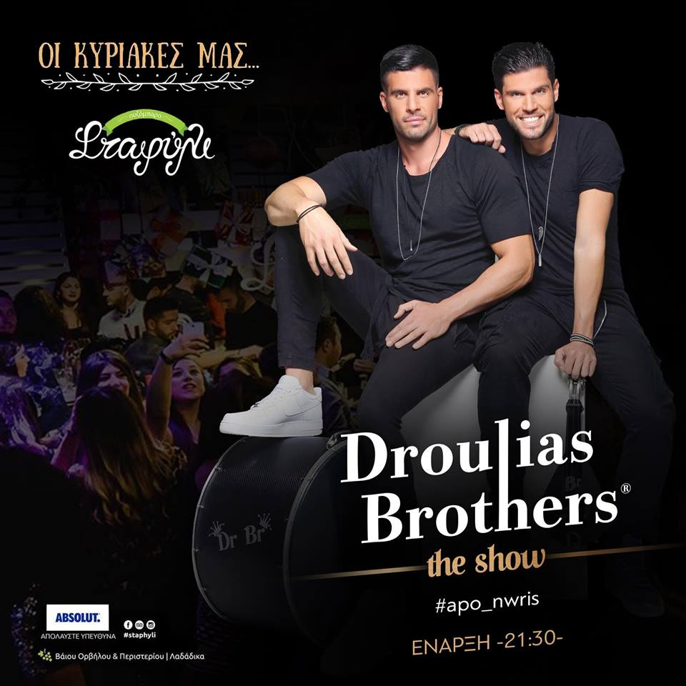 Droulias Brothers