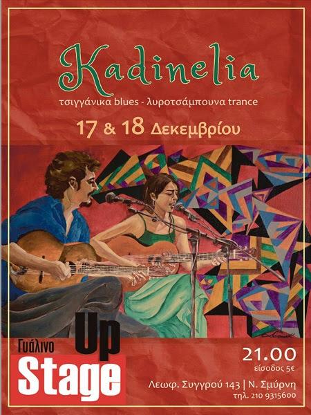 Kadinelia gyalino up stage